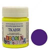 Краска акриловая по ткани ДЕКОЛА, фиолетовая флуоресцентная, 50мл ЗХК