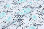 """Хлопковая ткань """"Мятные розочки и анемоны с вычурными серыми листьями"""" на белом (№1863а), фото 4"""