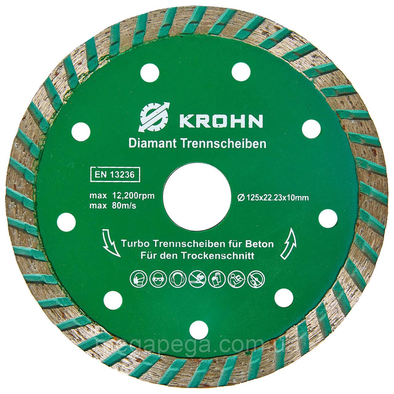 Алмазный диск про-серия KROHN 125 мм