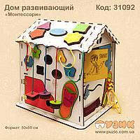 Домик (бизиборд) Монтессори 60х60 см