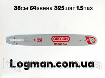 Шина Oregon 38см, 64звена, 325шаг, 1.5паз, 32 зуба