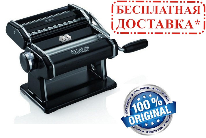 Паста-машина для приготовления лапши и нарезки теста (лапшерезка) Marcato Atlas 150 Nero, черная
