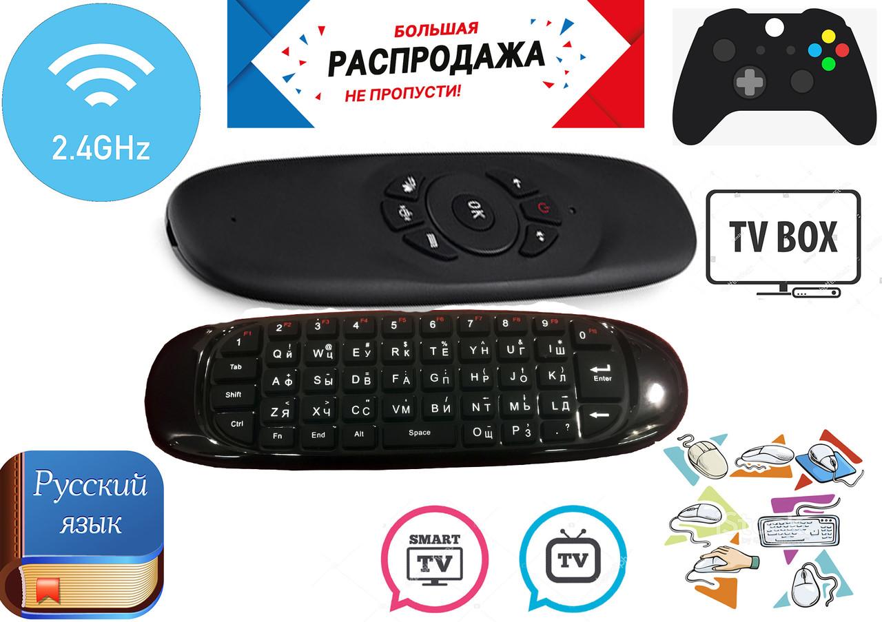 Бездротова клавіатура, пульт, аеро миша. Air mouse. Гіроскоп, російська