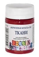 Краска акриловая по ткани ДЕКОЛА, карминовая, 50мл ЗХК