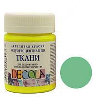 Краска акриловая по ткани ДЕКОЛА, зеленая флуоресцентная, 50мл ЗХК
