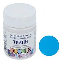 Краска акриловая по ткани ДЕКОЛА, голубая флуоресцентная, 50мл ЗХК