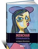 Женская гениальность: История болезни Шувалов А