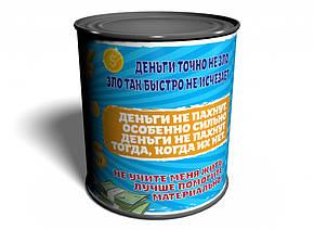 Консервированные Деньги - Отличный Подарок к любому событию, фото 2
