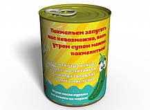 Консервированный Суп От Похмелья- Необычный Полезный Подарок, фото 3