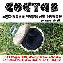 Консервированные Носки Опытного Танкиста - Подарок Любимому - Подарок мужчине, фото 2