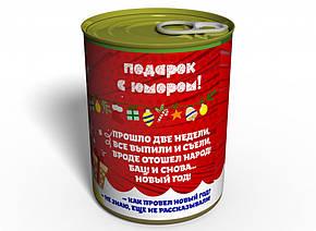 Консервированные Староновогодние Трусы - Подарок с Приколом - Подарок на Старый Новый Год, фото 2