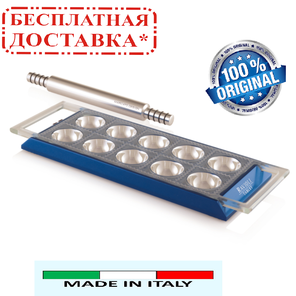 Пельменница (форма для равиоли) Marcato Ravioli Tablet