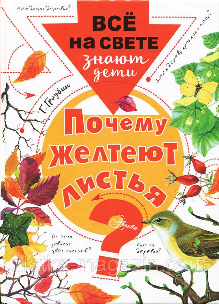Почему желтеют листья? (9785179830283)