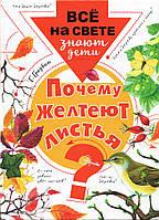 Почему желтеют листья? (9785179830283), фото 1