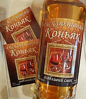Коньяк  - наклейка сувенірна на пляшку