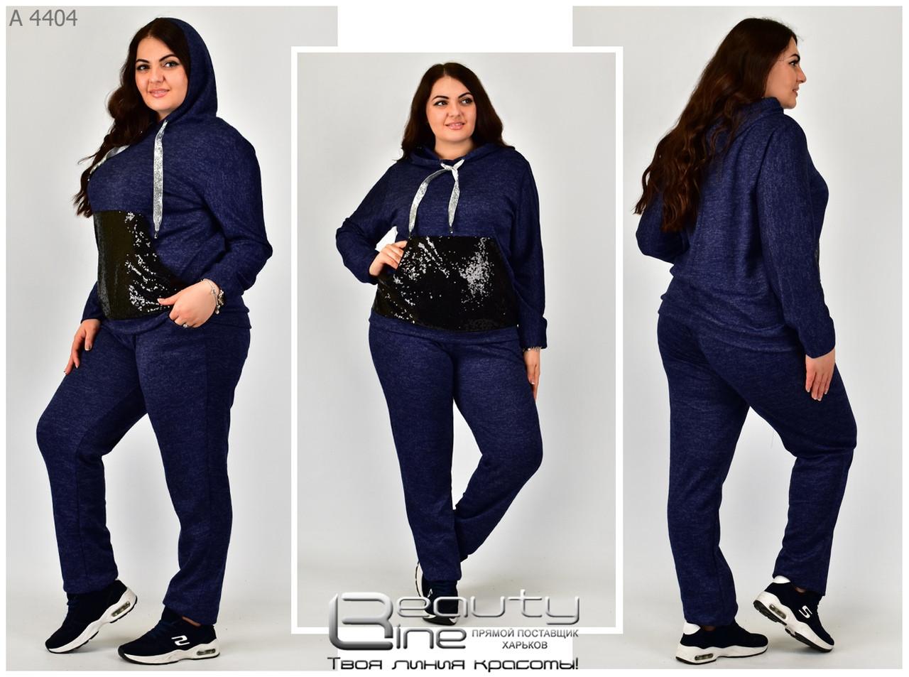 Спортивный костюм женский  размеры 54.56.58.60.62.64