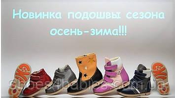 Cкидки на ортопедическую обувь Ecoby