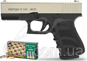 Пистолет сигнальный Retay G 19C Satin