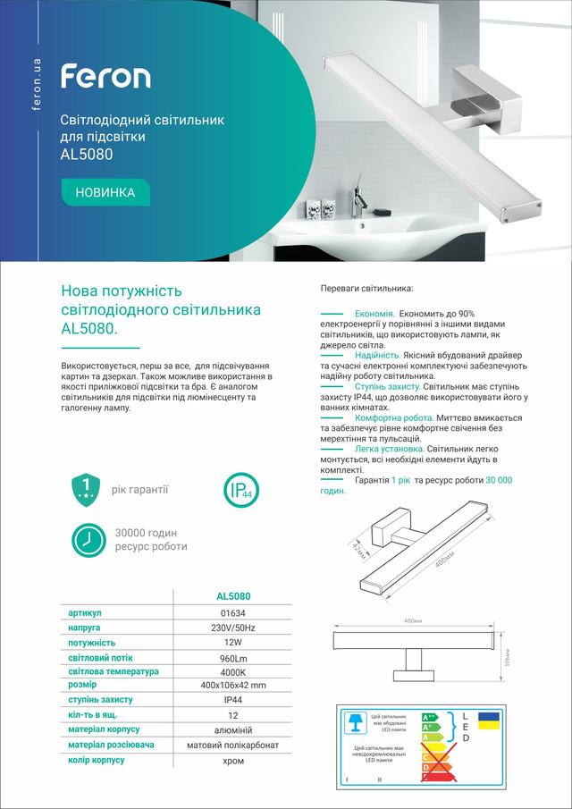 Світлодіодний світильник для підсвічування картин і дзеркал Feron AL5080 12W 4000K Хром