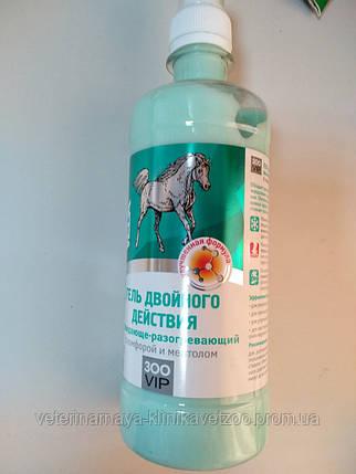 Гель для лошадей двойного действия, охлаждающе-разогревающий с камфорой и ментолом 500 мл.(ЗооВип), фото 2