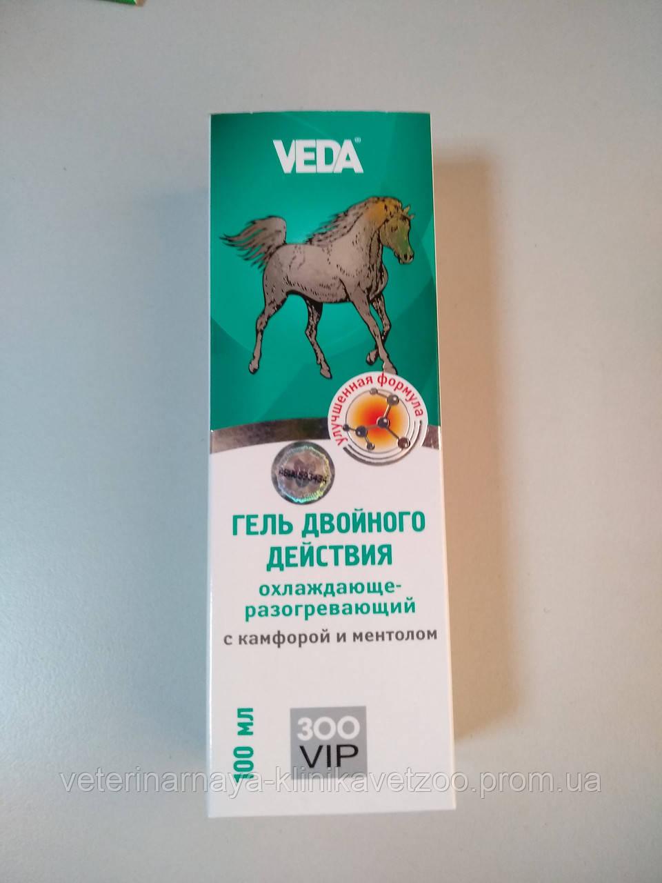 Гель для лошадей двойного действия, охлаждающе-разогревающий с камфорой и ментолом 100 мл.(ЗооВип)