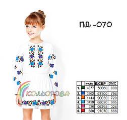 ПД-070. Плаття дитяче з рукавами (5-10 років)