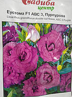 Семена Эустома лизиантус F1 АВС 3 Пурпурная 10 гран.семян Пан Американ Садыба центр Голландия