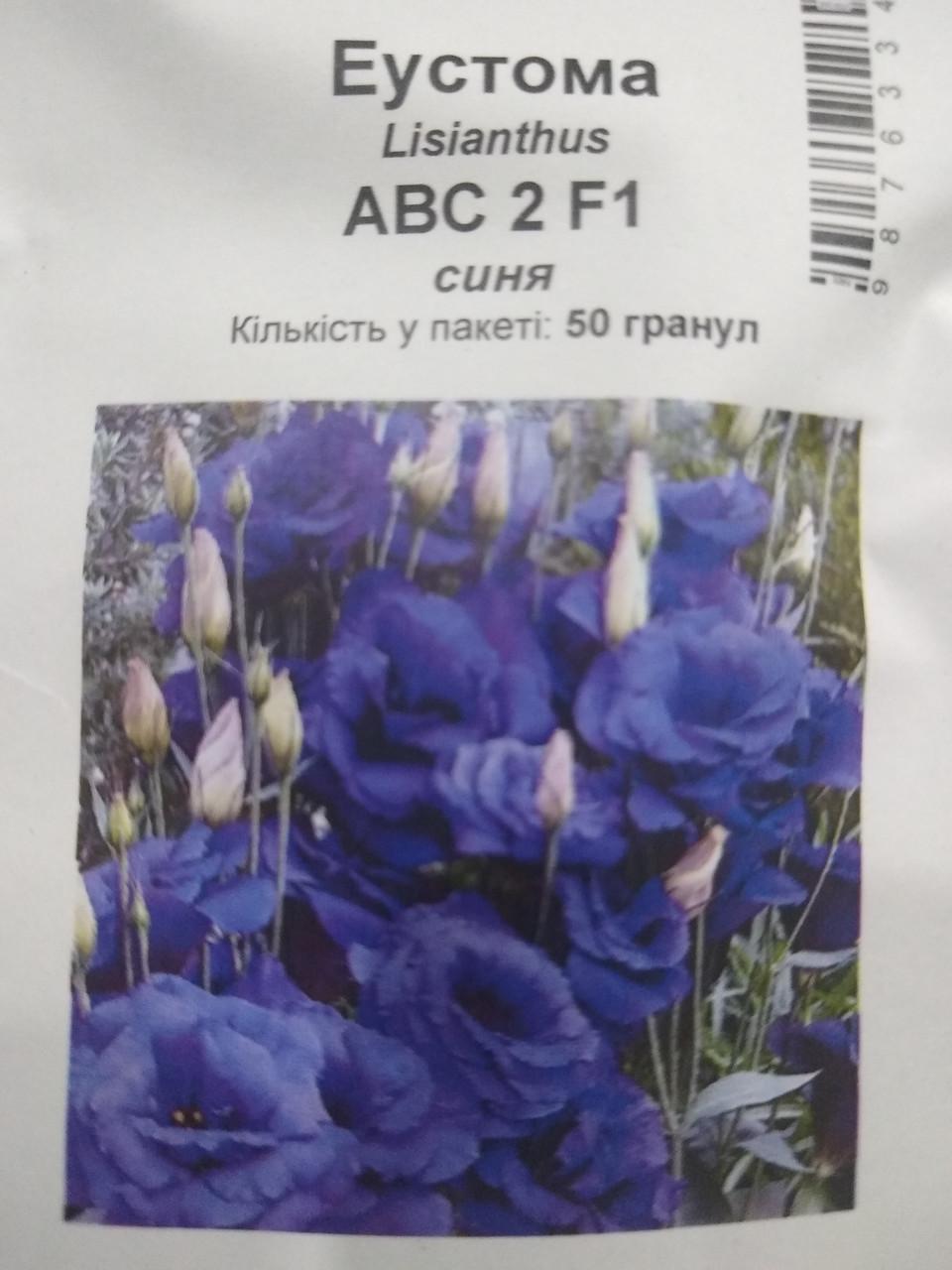 """Эустома лизиантус АВС 2  F1синяя, 50 семян """"Пан Американ"""", Голландия"""