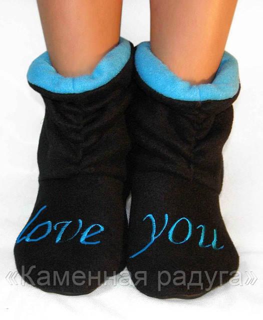 """Женские домашние тапочки-сапожки """"love you"""" (чёрные с голубым)"""