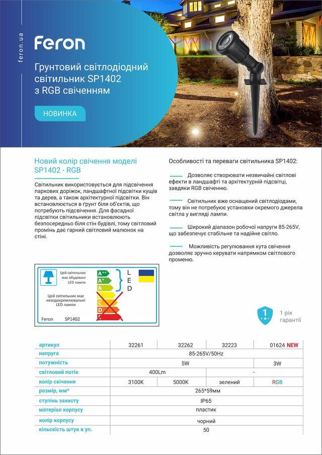 описание характеристики фото Грунтовый светодиодный светильник Feron SP1402 3W RGB