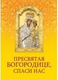 Пресвятая Богородице спаси нас. Молитовник