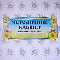 Табличка Методичний кабінет. Вихователь-методист