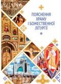 Пояснення храму і Божественної Літургії