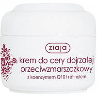 Крем для зрелой кожи Ziaja с коэнзимами Q10 и ретинолом, 50 мл