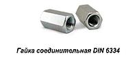 Гайка соединительная DIN 6334 М10х17х30