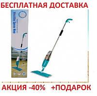 Швабра с распылителем Healthy Spray Mop Спрей-ЩЕтка  Спрей Моп  Original Size