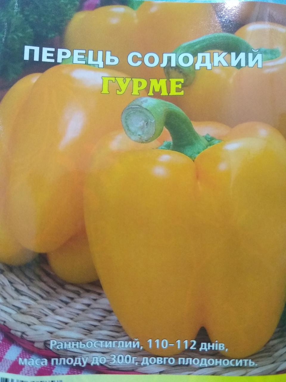 Семена среднеспелого перца сладкий Гурме 10 грамм семян упаковка Украина