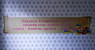 Цитата Грушевського. Стенд