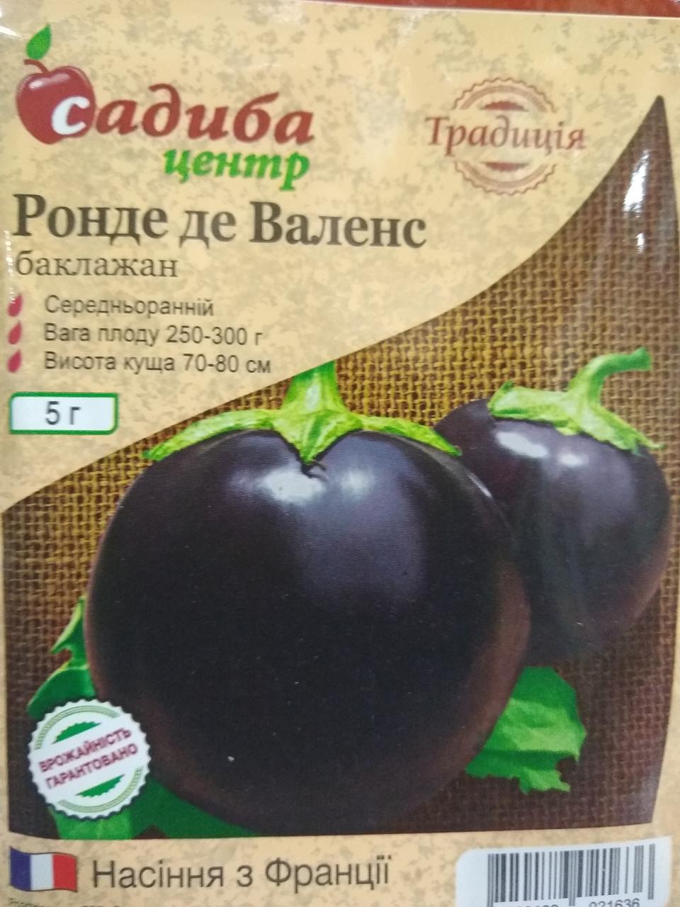 Насіння Баклажан середньоранній сорт Ронде де Валенс 5 грам упаковка Франція Садиба центр