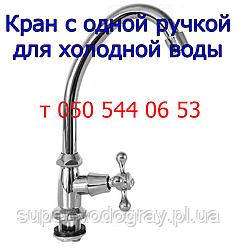 Кран с одной ручкой для холодной воды для кухни, ванной