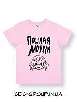 Футболка Пошлая Молли розовая с черным логотипом, унисекс (мужская, женская, детская)