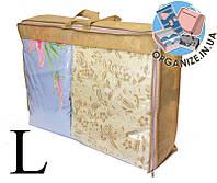 Сумка для хранения вещей\сумка для одеяла L (бежевый)