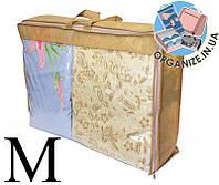 Упаковка для постельного белья и одеял M (бежевый)