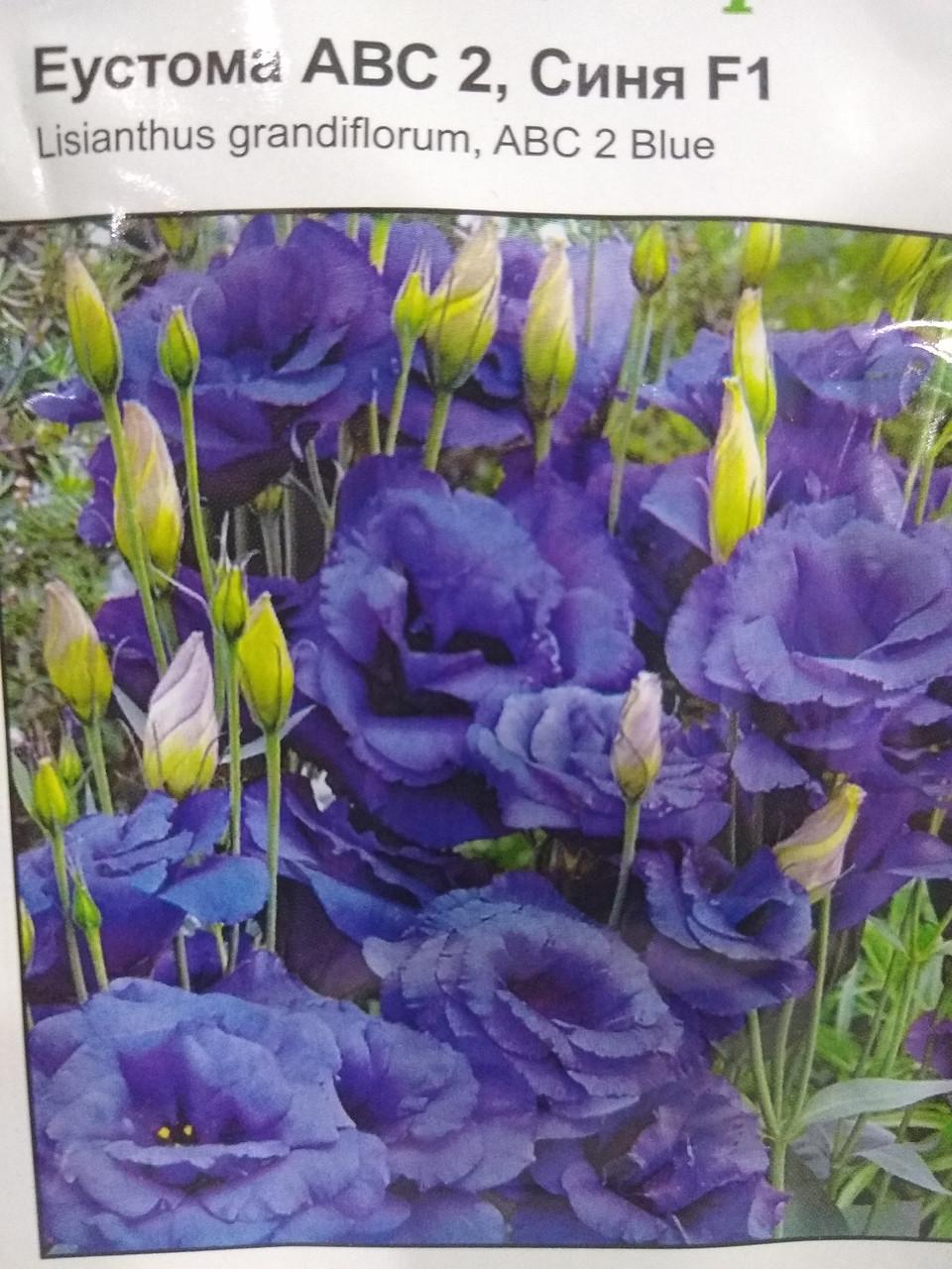 Семена Эустома АВС 2 синяя F1 10 семян Пан Американ Голландия