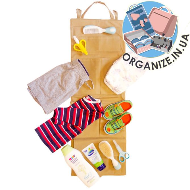 Подвесной кармашек для ребенка в садик (бежевый)