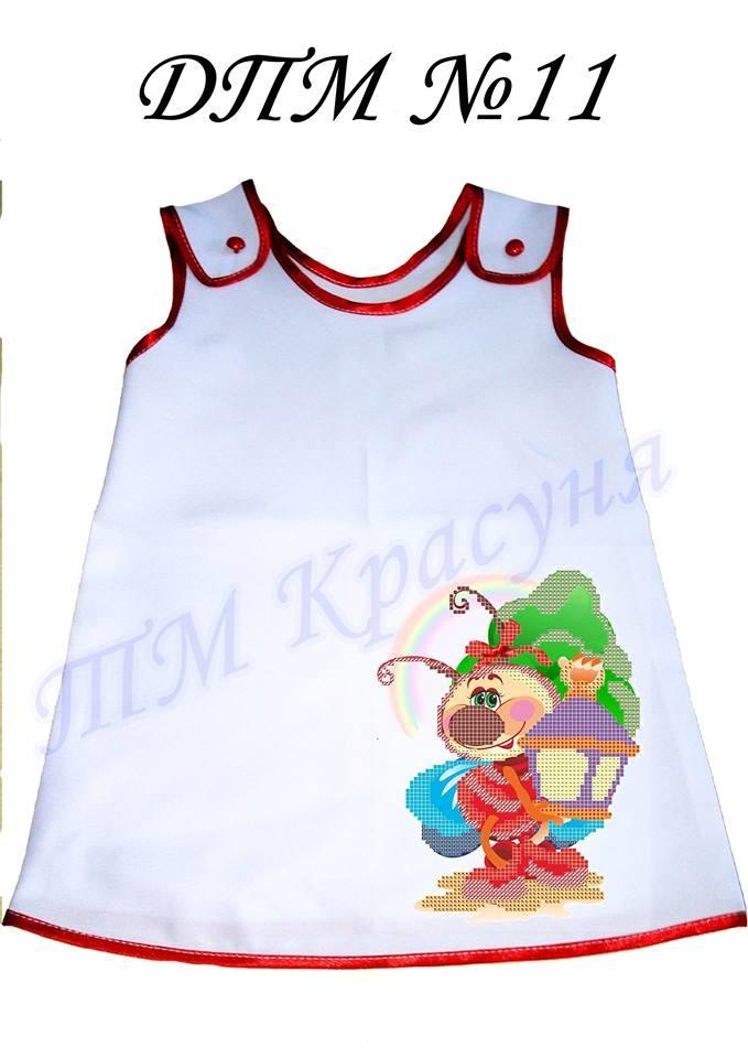 ДПМ 11. Пошите дитяче плаття(2-7років)