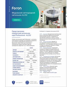 Светодиодный светильник Feron AL252 10W 4000K 850Lm COB, фото 2