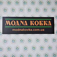 Табличка з логотипом компанії для офісу