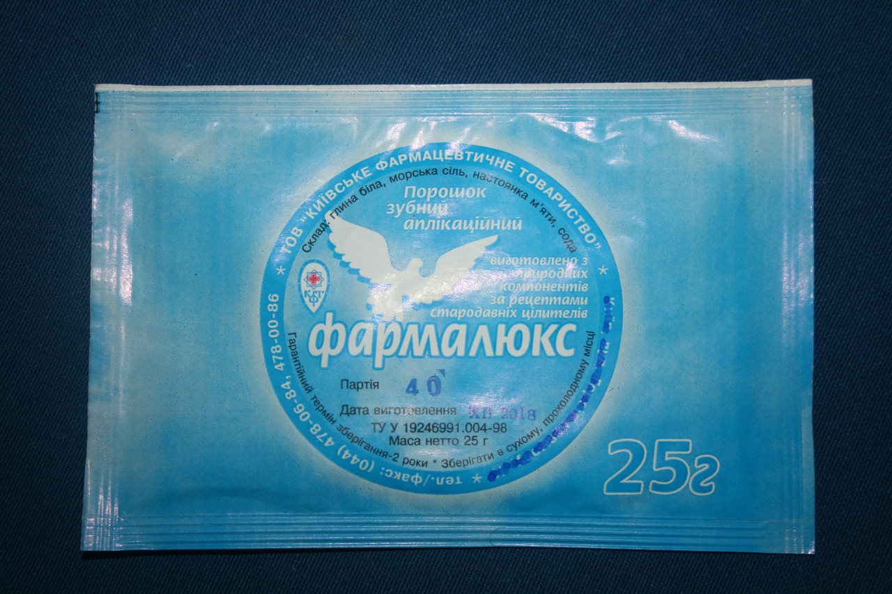"""Зубной порошок «Фармалюкс"""", 25 г"""