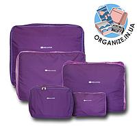 Дорожный органайзер (сумочки в чемодан) 5 шт ORGANIZE (фиолетовый)